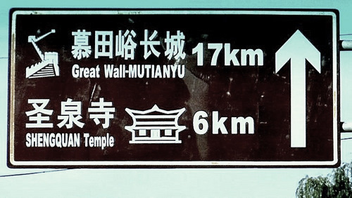 Road Sign for the Great Wall (of China)